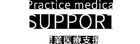 開業医療支援
